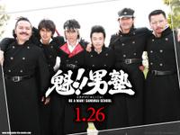 Otokojyuku_wp4s