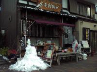 Yukikaiten